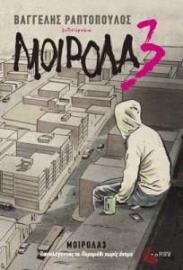 COVER-MOIROLA3_400