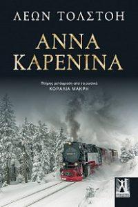 205x308x90-anna_karenina