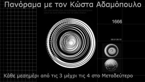 Panorama_n-300x169