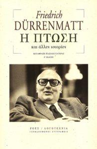 exfl_Durrenmatt_Ptosi