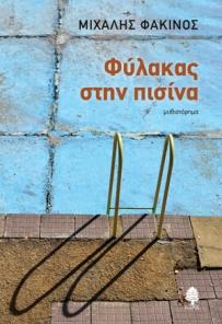 fakinos_fylakas_stin_pisina.jpg.thumb_203x296_255e9cd1faf623aacb48373450ef340e