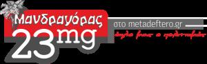 mandragoras-23mg