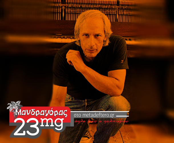 Γιώργος Ρωμανός - Μανδραγόρας 23mg