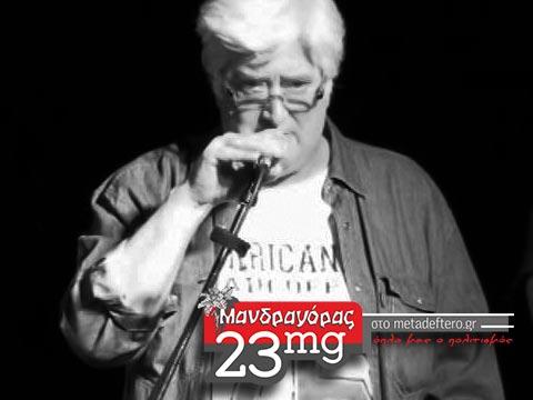 Λάμπρος Σπυριούνης Μανδραγόρας 23mg