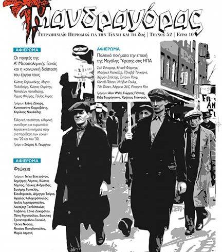 mandragoras-magazine.gr