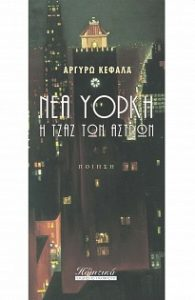 205x315x90-exof_newyork_jazz_1470043600