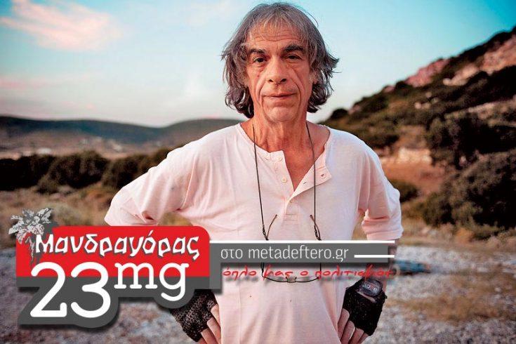 Κυριάκος Ρόκος - photo: Άγγελος Γιωτόπουλος