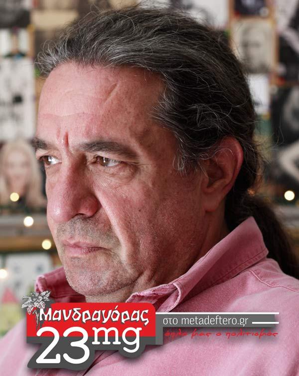 Ο Λευτέρης Ξανθόπουλος στον Μανδραγόρα 23mg