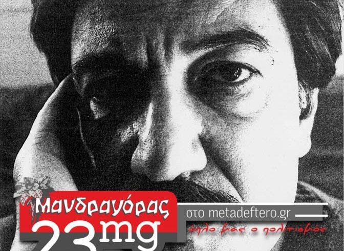 Αλέξανδρος Ίσαρης Μανδραγόρας 23mg