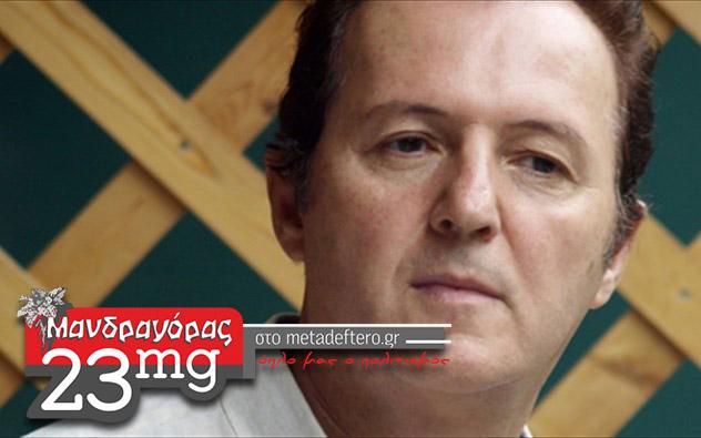 Ηλίας Λιούγκος Μανδραγόρας 23mg