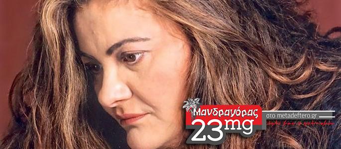 Η Νένα Βενετσάνου στον Μανδραγόρα 23mg