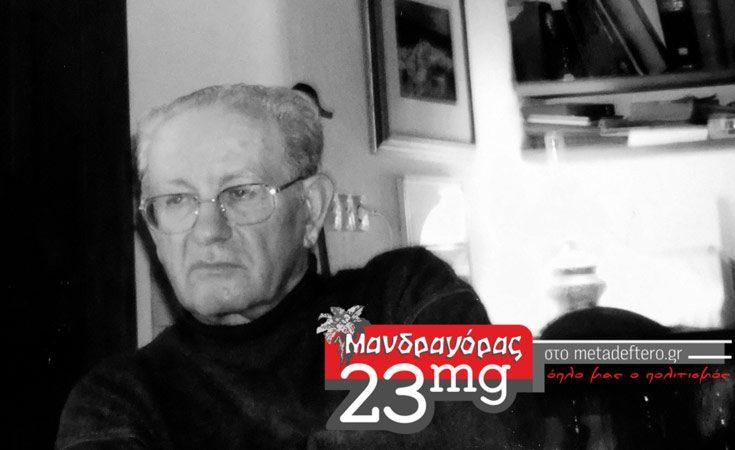 Γιώργος Αράγης Μανδραγόρας 23mg