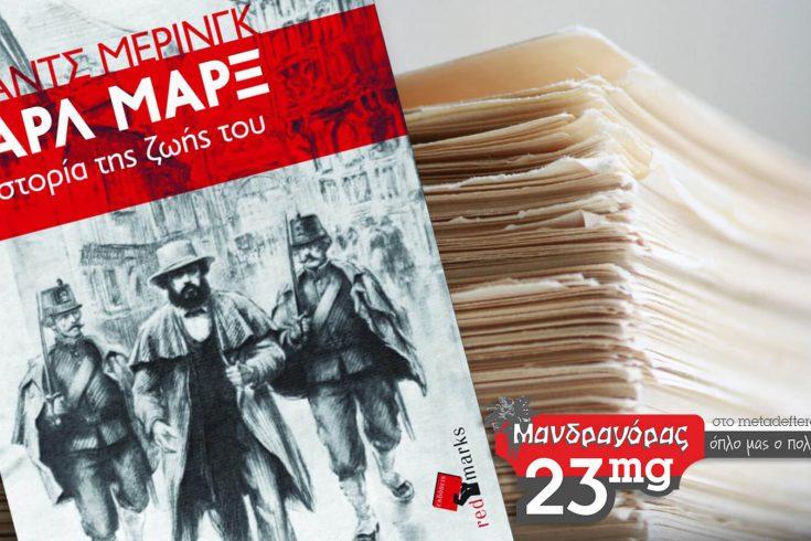 Μανδραγόρας 23mg Εκδόσεις Red Marks