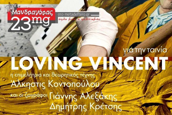 Loving Vincent - Μανδραγόρας 23mg